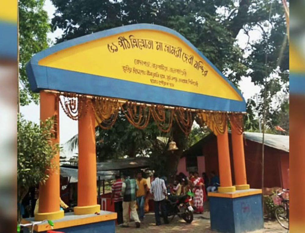 Bhramaridevi Mandir